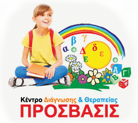 prosbasis.gr